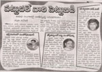 News on Eenadu Daily paper